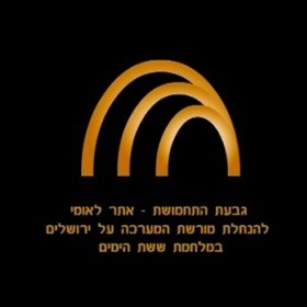 Ammunition hill Jerusalem logo