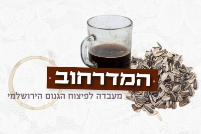 Beit Avi Chai EVENTS - 28