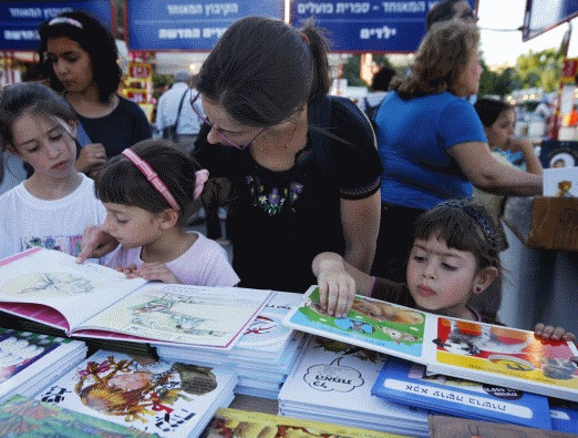 hebrew book week gallery - 3