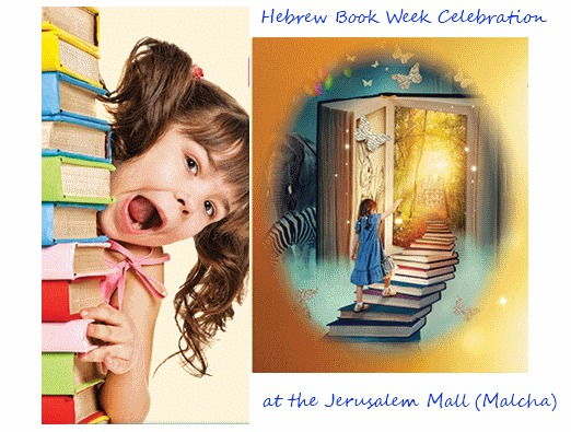 malcha hebrew book week celebration image - 1